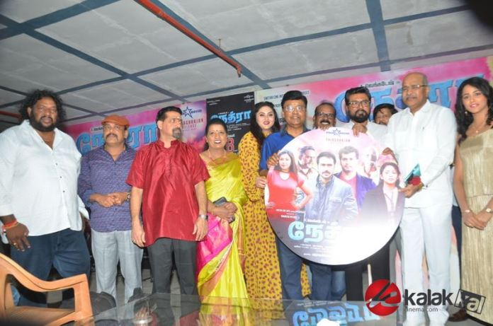 Nethra Movie Audio Launch