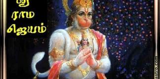 Sri Ramajayam