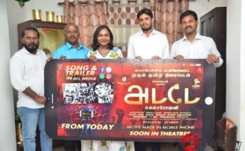 Adade Movie Audio and Trailer Launch