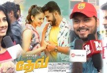 Public's Review for Dev Movie