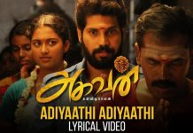 Adiyaathi Adyaathi Song With Lyrics