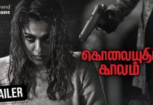 Kolaiyuthir Kaalam Movie Trailer