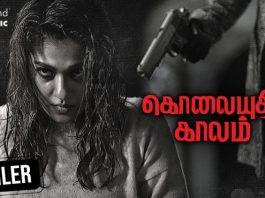 Kolaiyuthir Kaalam Movie Trailer