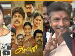 Aghavan Movie Public Review