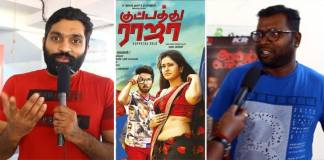 Kuppathu Raja FDFS Pubic's Review