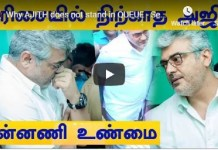Ajith Vote Cast Video