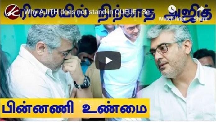 Ajith Vote Cast Video