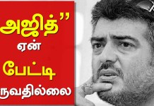 THALA Ajith does not give Interview