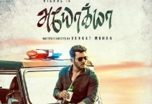 Raveena Name Missed in Ayogya title card : Vishal | Rashi Khanna | Kollywood | Sam CS | Anirudh | Tamil Cinema | latest Cinema News