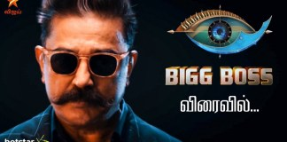 Bigg Boss 3 Promo   The promo is currently being dried up   Kamal Haasan   Kollywood   Tamil Cinema   Who are the contestants?   Bigg Boss 3 Tamil