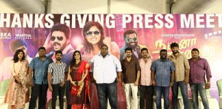 Natpuna Ennanu Theriyuma Success Meet : | kavin | Ramya Nabisan | Dharan | NET Movie Thanks Meet | Kollywood | Tamil Cinema