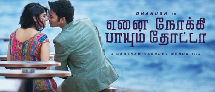 ENPT film face another Problem | Gautham Menon is one of the few directors who has created a fan base in Tamil cinema | Dhanush | Megha Akash