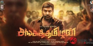 Sanga Tamizhan First Look