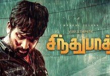 Sindhubaadh to Release in June | The film stars Vijay Sethupathi and Anjali the lead roles | Vijay Sethupathi | Anjali | Kollywood | Tamil Cinema