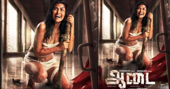 Aadai Second Teaser : Cinema News, Kollywood , Tamil Cinema, Latest Cinema News, Tamil Cinema News, Amala Paul, Aadai, Aadai Movie