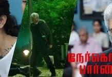 Nerkonda Paarvai Trailer Review : Cinema News, Kollywood , Tamil Cinema, Latest Cinema News, Thala Ajith, Vidya Balan, H.Vinoth