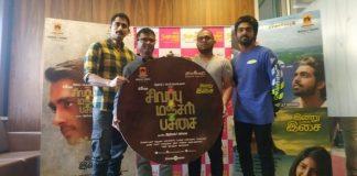 Sivappu Manjal Pachai Movie Audio Launch | Siddharth, GV Prakash Kumar, Director Sasi, Music Director Siddhu Kumar, Prasanna
