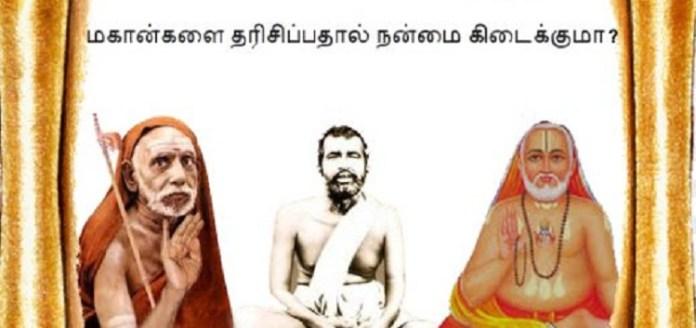 Paava Punniyam : Spirituality, Aanmeegam news, Spiritual Guidance, spiritual News   Aanmeegam   Spiritual   Paavam Punniyam