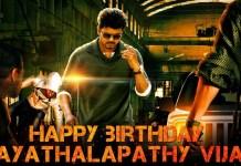 Vijay Birthday Celebration : Thalapathy Vijay, Thalapathy 63, Thalapathy 64, Cinema News, Kollywood , Tamil Cinema, Latest Cinema News, Tamil Cinema News