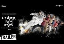 Chennai Palani Mars Trailer : | Vijay Sethupathi | Biju | Niranjan Babu | Cinema News, Kollywood , Tamil Cinema, Latest Cinema News