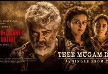 NKP TheeMugam Dhaan Song Video Officially Out Now - Here is the Video | Nerkonda Paarvai | Thala Ajith | H Vinoth | Kollywood Cinema News