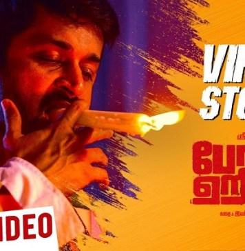 Virgin Stoner Song Lyric Video | BodhaiYeri Budhi Maari | Dheeraj | KP | Chandru KR | Sabu Joseph, Radha Ravi, Charlie, Ajay, Pradaini, Dushara