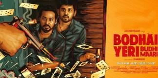 Bodhai Yeri Budhi Maari Review : Chandru KR, Radha Ravi, Dheeraj, Meera Mithun, Cinema News, Kollywood , Tamil Cinema, Latest Cinema News, Tamil Cinema News