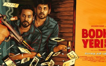 Bodhai Yeri Budhi Maari Review : Chandru KR, Radha Ravi, Dheeraj, Meera Mithun, Cinema News, Kollywood , Tamil Cinema, Latest Cinema News, Tamil Cinema News
