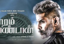 Kadaram Kondan Box Office Collection : Chiyaan Vikram | Akshara Haasan | Abi Hassan | kamal haasan, Cinema News, Kollywood , Tamil Cinema