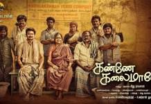 Kanne Kalaimane Movie : Udhayanidhi Stalin, Tamannaah, Seenu Ramasamy, Cinema News, Kollywood , Tamil Cinema, Latest Cinema News, Tamil Cinema News