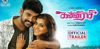 Kanni Rasi Official Trailer | Vimal | Varalaxmi Sarthkumar | Muthukumaran | Vishal Chandrasekhar | Tamil Cinema, Latest Cinema News, Tamil Cinema News