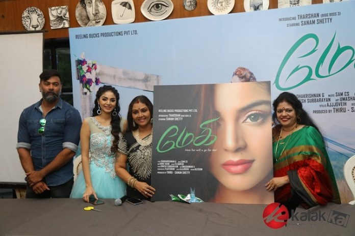 Magai Movie First Look Launch | Sanam Shetty | Fathima Babu