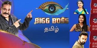Wild Card Entry Of BIGG BOSS 3 : , Mugen Rao, Sandy, Mohan Vaithya, Sherin Shringar, Vanitha , Saravanan, Abhirami , Kavin, Madhumitha, Losliya