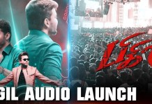Bigil Audio Launch Update : Fans Are You Ready to Celebrate? Bigil Movie Updates | Thalapathy Vijay | Nayanthara | Kathir | Yogi babu