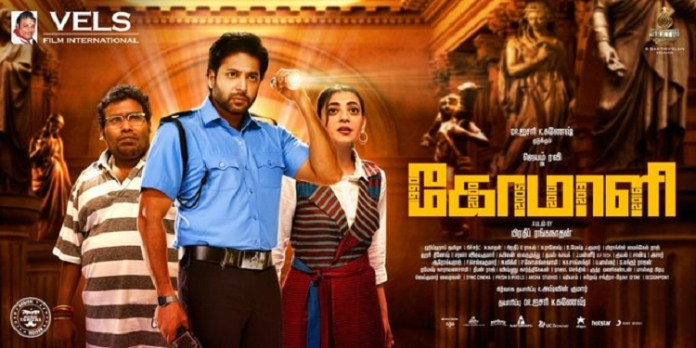 Comali Movie Review : Jayam Ravi, kajal aggarwal, Hiphop Tamizha, Samyuktha Hegde, Yogi Babu, Pradeep Ranganathan, Latest Review