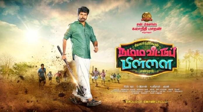 Namma Veettu Pillai Cast Details : Fans Angry Reactions | Sivakarthikeyan | Anu Immanuvel | Meera Mithun | Kollywood Cinema News