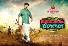 Namma Veettu Pillai Second Look Out Now Officially | Kollywood Cinema News | Tamil Cinema News | Sivakarthikeyan | Anu Immanuvel