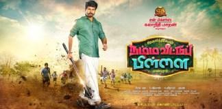 Namma Veettu Pillai Second Look Out Now Officially | Kollywood Cinema News | Tamil Cinema News | Sivakarthikeyan | Anu Immanuvel