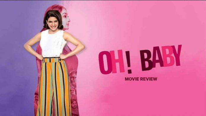 Oh Baby Movie Review : Samantha Akkineni   Naga Suriya   Kollywood Cinema News   tamil Cinema News   Trending Cinema news