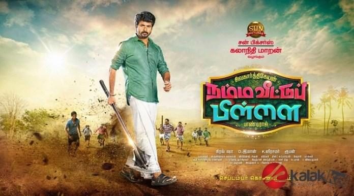 Namma Veetu Pillai Movie Posters | Sivakarthikeyan, Anu Emmanuel, Aishwarya Rajesh, Soori, Yogi Babu, Samuthirakani, Natty Natraj, Bharathiraja,