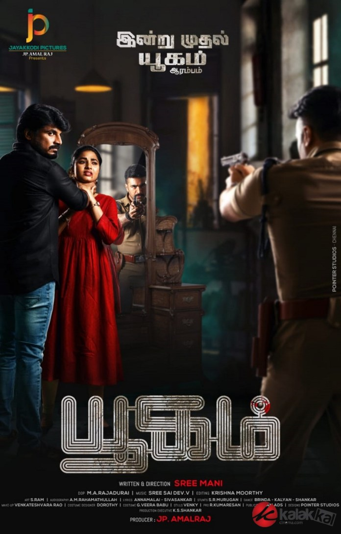Yukam Movie Posters