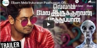 EMIP Official Trailer : Cinema News, Kollywood , Tamil Cinema, Latest Cinema Trailer, Tamil Cinema Trailer , Aari, | Kaviraj | Karthik
