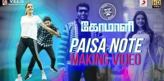 Paisa Note Making Video