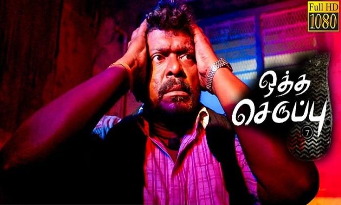 Oththa Seruppu Movie Review : A Different Movie in Tamil Cinema.!   Parthiban   Kollywood Cinema News   Single Slipper Movie Review