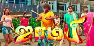 Zombie Movie Review : Click Here to Read Full Review | Yogi Babu | Yashika Anand | Kollywood Cinema News | Tamil Cinema News | Trending Cinema News