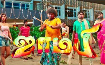 Zombie Movie Review : Click Here to Read Full Review   Yogi Babu   Yashika Anand   Kollywood Cinema News   Tamil Cinema News   Trending Cinema News