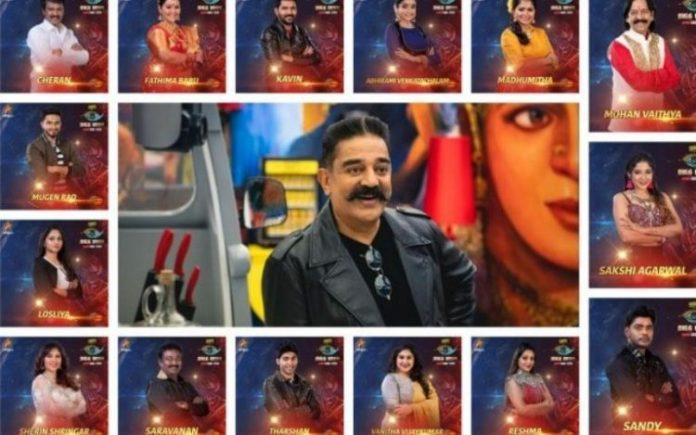 Bigg Boss Peoples Heart Winner Voting | Bigg Boss Tamil 3 | Bigg Boss Tamil | Kollywood Cinema news | Tamil Cinema News | Cinema News