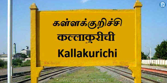 Kallakurichi is the 34th district of Tamil Nadu