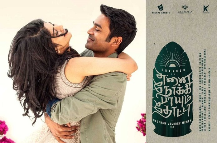 ENPT Movie Review