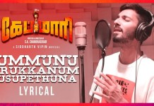 Ummunu Irukkanum Usupethuna Song Lyrical Video